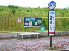 「南野坂二丁目」バス停留所