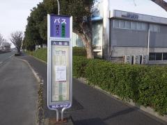 「大黒橋」バス停留所
