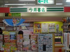 松江今井書店ゆめタウン浜田店