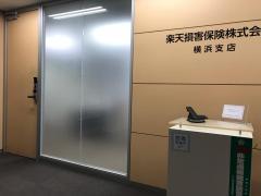 楽天損害保険株式会社 横浜支店