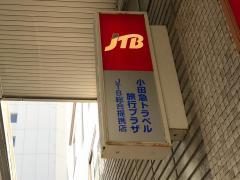 JTB湘南藤沢店