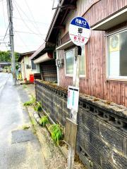 「郷」バス停留所