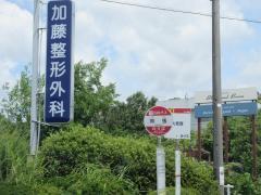 「熊張」バス停留所