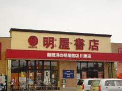 明屋書店 川東店