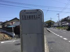 「久慈浜郵便局入口」バス停留所