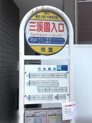 「本牧三渓園入口」バス停留所