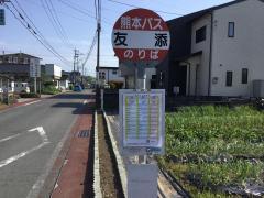 「友添(御幸木部線)」バス停留所