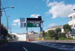 小菅出入口(IC)