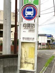 「向諏訪」バス停留所