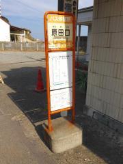 「原田口」バス停留所