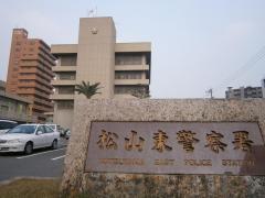 松山東警察署