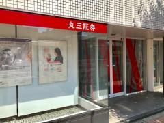 丸三証券株式会社 北九州支店