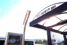 「名古屋大学」バス停留所