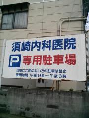 須崎内科医院