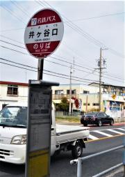 「井ケ谷口」バス停留所