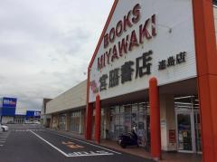 宮脇書店 連島店