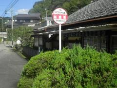 「新屋敷」バス停留所