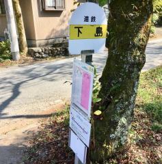 「下島」バス停留所