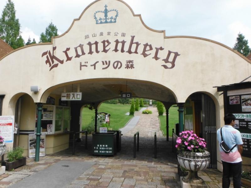 岡山農業公園ドイツの森クローネンベルク