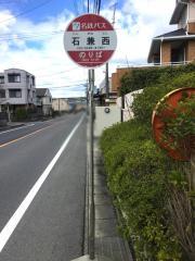「石兼西」バス停留所