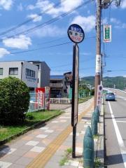 「桜井口」バス停留所