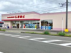 ファッションセンターしまむら 八島田店