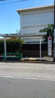 「江古田区民活動センター」バス停留所