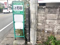 「上石田」バス停留所