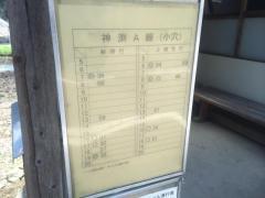 「小穴」バス停留所