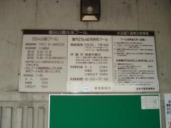 水島緑地福田公園プール
