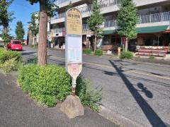 「給水塔前(町田市山崎町)」バス停留所