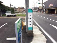「大津駅前」バス停留所