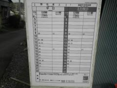 「野田坂上」バス停留所