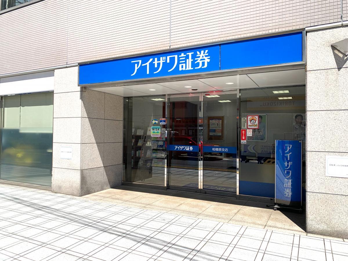 藍澤證券(株)相模原支店