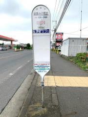 「麻溝台公園前」バス停留所