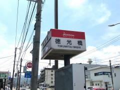 「徳光橋」バス停留所