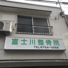 富士川整骨院