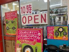 ザ・ダイソー MEGAドン・キホーテUNY大口店