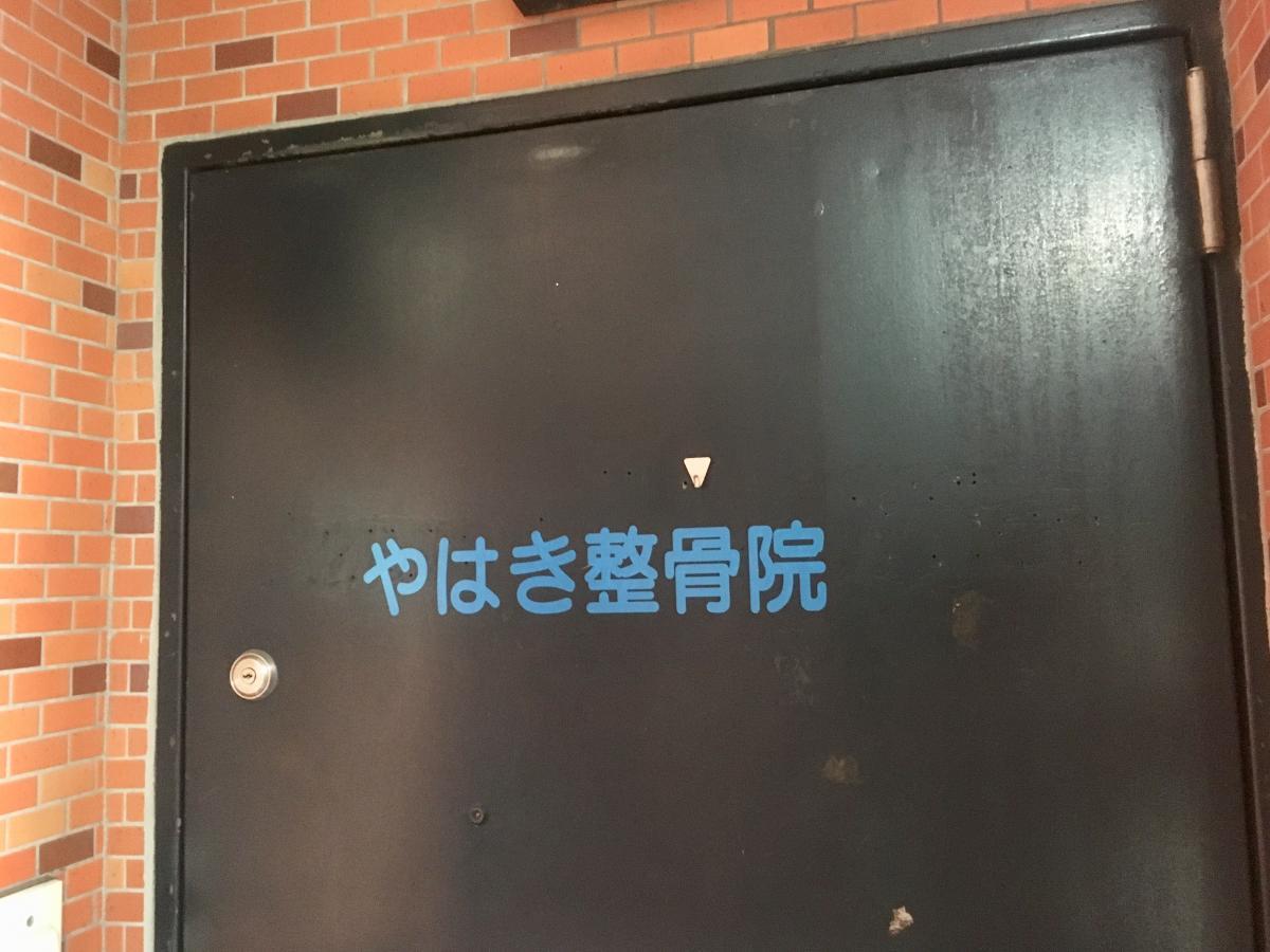やはき整骨院の入居建物7階の入口ドアの外観、サイン表示