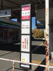 「日進駅」バス停留所