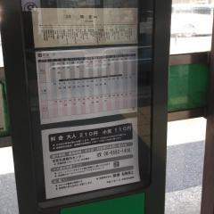 「地下鉄緑橋」バス停留所