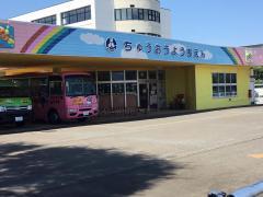 米沢中央幼稚園