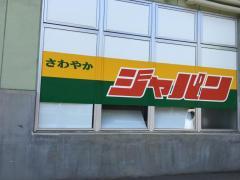 ジャパン 六甲道店