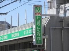 トヨタレンタリース名古屋藤が丘駅前店