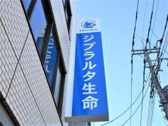 ジブラルタ生命保険株式会社 太田営業所