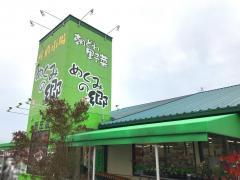 めぐみの郷  新庄店