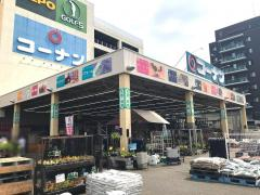 ホームセンターコーナン 砂田橋店