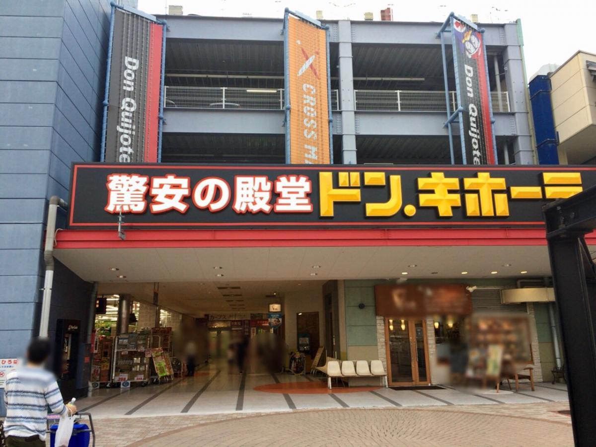 ドン・キホーテクロスモール堺店