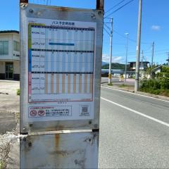 「舟唄温泉前」バス停留所