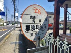 「黒須病院前」バス停留所
